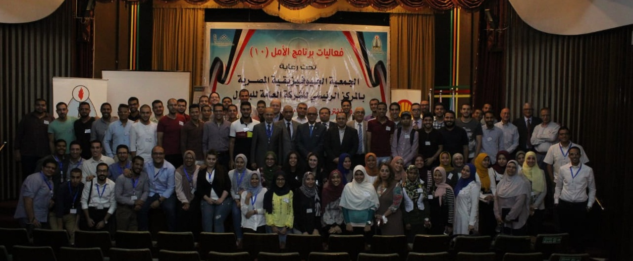 Al Amal Program